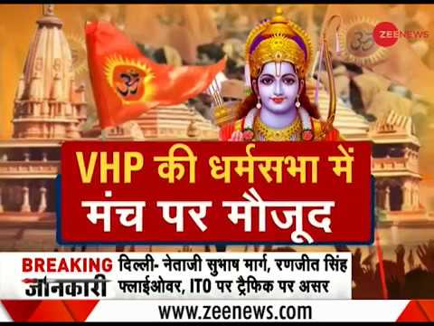 Xxx Mp4 Will Ram Mandir Be Build After VHP Mahasabha In Ramlila Maidan 3gp Sex