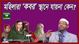 Dr Zakir Naik Lecture Bangla Dubbing | Islamic Women Question & Answer | Islamic Lecture Part-12