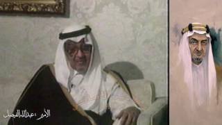 الأمير عبد الله الفيصل  يتحدث بمختصر مفيد  عن علاقة الملك فيصل بالرئيس عبد الناصر