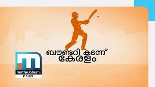 Kerala cricket team creates history: Nammalariyanam| Part 2| Mathrubhumi News