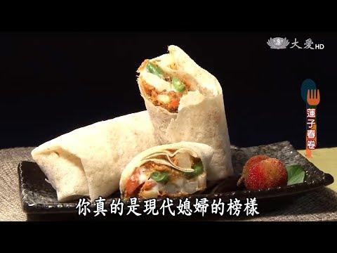 【現代心素派】20170823 - 香積上菜 - 什錦蓮子+珊瑚草銀耳蓮子