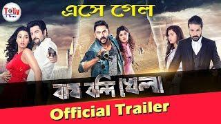 কেমন হল Bagh Bandi Khela'র Official Trailer? Jeet | Prosenjit | Soham | Srabanti | Sayantika