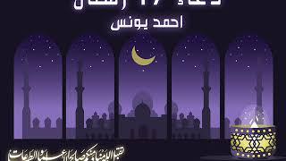 دعاء 17 رمضان مع احمد يونس
