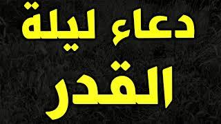 دعاء ليلة القدر مع طلب حاجاتكم بعد كل دعاء - ادعية ليلة القدر - ليلة 23 رمضان