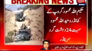 North Waziristan: 24 Terrorists Affiliated Hakimullah Mehsood Group Surrendered