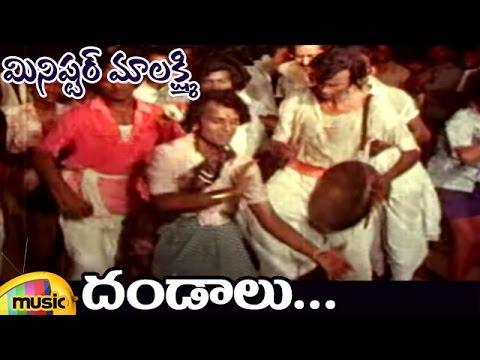 Minister Mahalakshmi Movie Video Songs   Dhandalu Full Video Song   Nutan Prasad   Jayanthi