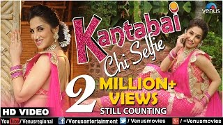 Kantabai Chi Selfie - Full HD Video Latest 2016 | Feat : Smita Gondkar | Samarthak Shinde & Johny R