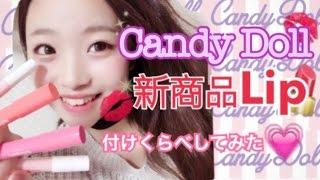 【新商品レポ!】CandyDollのリップ付けくらべしてみた!