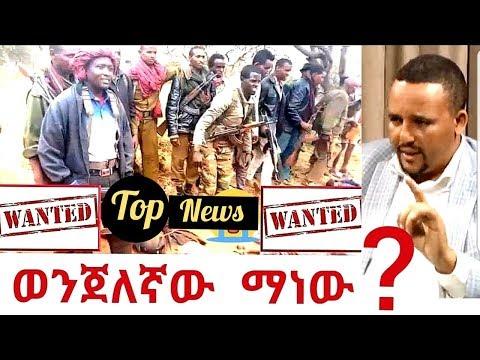 Xxx Mp4 Top Ethiopian Issues ሀገራችን ኢትዮጵያን እያመሰ ያለው ወንጀለኛው ማነው ዘግናኝ የሚቀፍ ነገር ነው ያየነው ያማል ። 3gp Sex