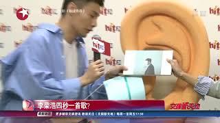 【东方卫视官方高清】视频|李荣浩四秒一首歌?