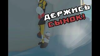 РОФЛ НА РОФЛЕ (Human: Fall Flat) #4