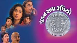 Shakun Sava Rupiyo - Superhit Gujarati Natak 2015   Kanti Madiya, Minal Patel, Sanjay Goradiya