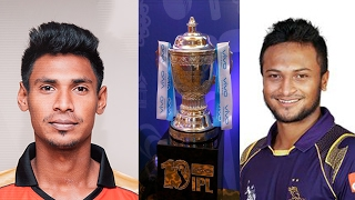 Mustafiz ও Shakib Al Hasan এর সতীর্থ যারা IPL Auction 2017