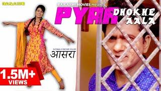 Pyar Dhoke Aala प्यार धोके आला   New Song   Uttar Kumar   Devika Thakur   Renuka Panwar   Rajlaxmi
