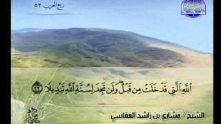 الجزء السادس والعشرون من القرأن الكريم الكريم للشيخ مشاري راشد العفاسي كاملا الختمة المرتلة