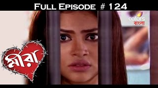 Meera - 4th March 2016 - মীরা - Full Episode