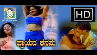 Prayada Kanasu full Movie -Kannada hot movie