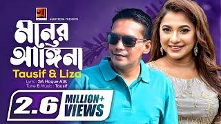 Moner Angina   by Tausif & Liza   New Bangla Song 2017   Lyrical Video   ☢☢ EXCLUSIVE ☢☢