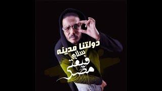 مهرجان دولتنا مدينة سلام || علاء فيفتى -توزيع مولوتوف | كلمات اسلام بدري وشوالي وفيفتي