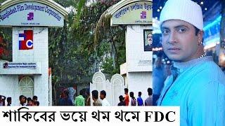 FDC তে শাকিব খানের হঠাৎ উপস্থিতিতে যা ঘটলো | Shakib khan BFDC Latest News