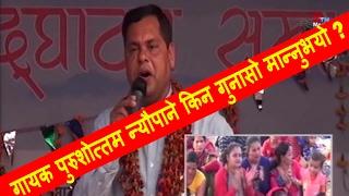 आहा !! ल हेर्नुहोस् सदाबहार लोक गायक पुरुशोत्तम न्यौपाने को मन छुने लोक गीत || Purushottam Neupane