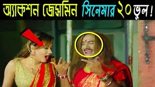 অ্যাকশন জেসমিন সিনেমার ২০ টি ভুল। Action Jesmin Bangla Movie Mistake ।Boby।Fatra Guys