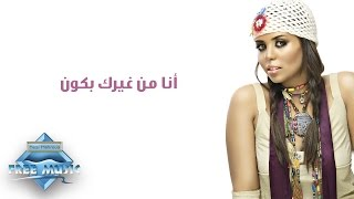 Soma - Ana Men Gherak Bakon | سوما - أنا من غيرك بكون