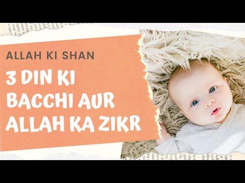Xxx Mp4 Maulana Ilyas Qadri Allah Ki Shan 3 Din Ki Bachi Allah Ka Zikar Kar Rahi Hai 3gp Sex