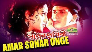 Bangla HD Movie Song   Amar Sonar Onge   ft Salman Shah , Shabnur   by Runa Laila   Shopner Prithibi