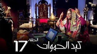 مسلسل كيد الحموات الحلقة | 17 | Ked El Hmwat Series Eps