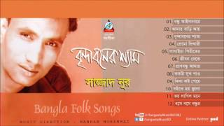 Amar Bari Ay by Sajjad Noor (Audio)