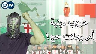 """الحملات الصليبية: صراع """"عالمي"""" أعمق مما نتخيل - الحلقة 15 من Crash Course بالعربي"""