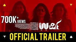 URVI - Official Trailer with Eng Subs | Sruthi Hariharan, Shraddha Srinath, Shweta Pandit