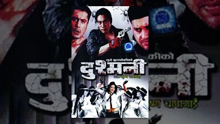 DUSHMANI | Super Hit Nepali Full Movie | Dhiren Shakya, Ramit Dhungana
