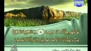 الجزء السابع  من القرأن الكريم للشيخ فارس عباد كاملا الختمة المرتلة جزء 7 من 30
