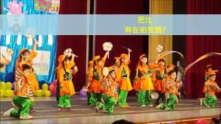 2017 幼兒園成果發表 _ Charming's Rianah