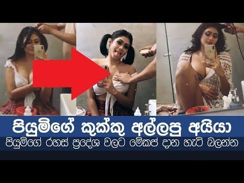 Xxx Mp4 Piumi Hansamali Kukku Makeups 1 3gp Sex
