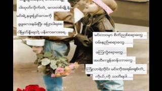 Shin Pya Kwint pay par-R Zarni