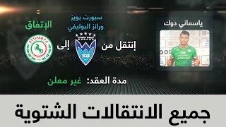 جميع الانتقالات الشتوية التي حصلت في الدوري السعودي موسم 2017