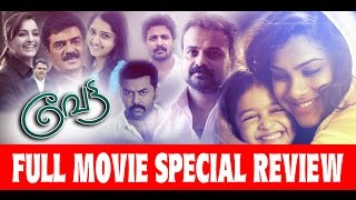 Malayalam full Movie 2016 Vettah | Special Review | Malayalam Full movie Vettah | Vettah Documentry