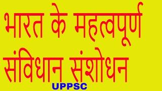 Important Constitutional Amendment (संवैधानिक संशोधन)of India for uppsc /upsc/ssc in [HINDI/ENGLISH]
