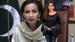 Sherry Rehman Criticizes PTI for Not Inviting Opposition Leaders for Meeting with Saudi Crown Prince
