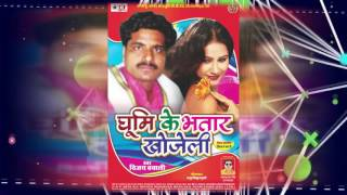 Bhojpuri Songs - कमरिया बथे लाहे लाहे दबाद ए देवरु - New Bhojpuri Hot Songs 2016 - Vijay Bawali