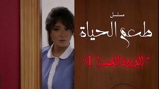 مسلسل طعم الحياة ـ الوردة الحمرا |Ta3m alhaya _ Warda 7amra Episode  |1