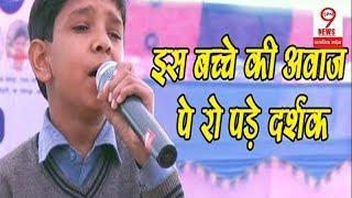 'मां' के लिए इस बच्चे ने गाया ऐसा गाना कि रो पड़े दर्शक, हर कोई हो गया उसका दिवाना… | Mother Anthem