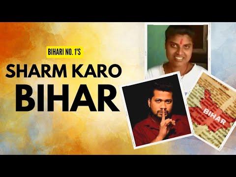 Xxx Mp4 Bihar Topper 2018 Sharm Karo Bihar शर्म करो बिहार Ft Bibhu Nandan Singh Bihari No 1 3gp Sex