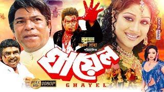 Ghayel - ঘায়েল   Omor Sani   Alo   Ashiqe   Lina   Miju Ahmed   Rajib   Bangla Full Movie