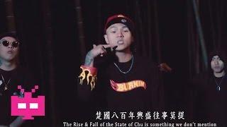 SUP MUSIC presents: C-BLOCK - 杀死忍者 - Chinese Hip Hop China Rap 饶舌/长沙说唱