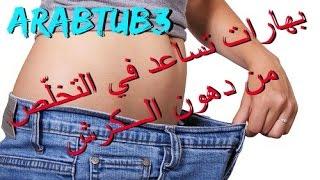 بهارات تساعد في التخلّص من دهون الـــكرش - ArabTub3