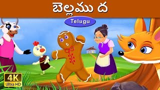 The Gingerbread Man in Telugu - Fairy Tales in Telugu - Telugu Stories - 4K UHD - Telugu Fairy Tales